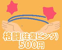格闘(往復ビンタ)