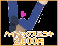 ハイソックス足コキ(持ち帰り可)