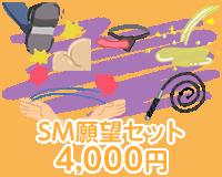 SM願望セット