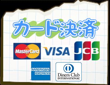 カード決済